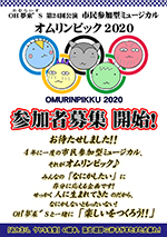 191216_omlympic_top.jpg