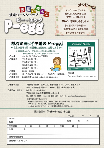 pegg-201904-no02.png